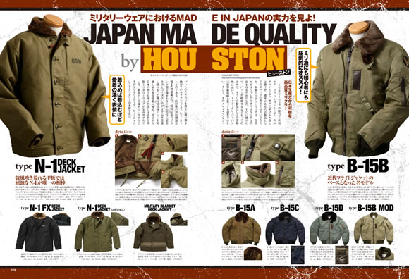 MILITARY STYLE BOOK11月号に掲載