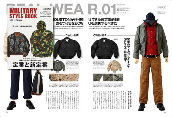MILITARY STYLE BOOK VoL.3に掲載