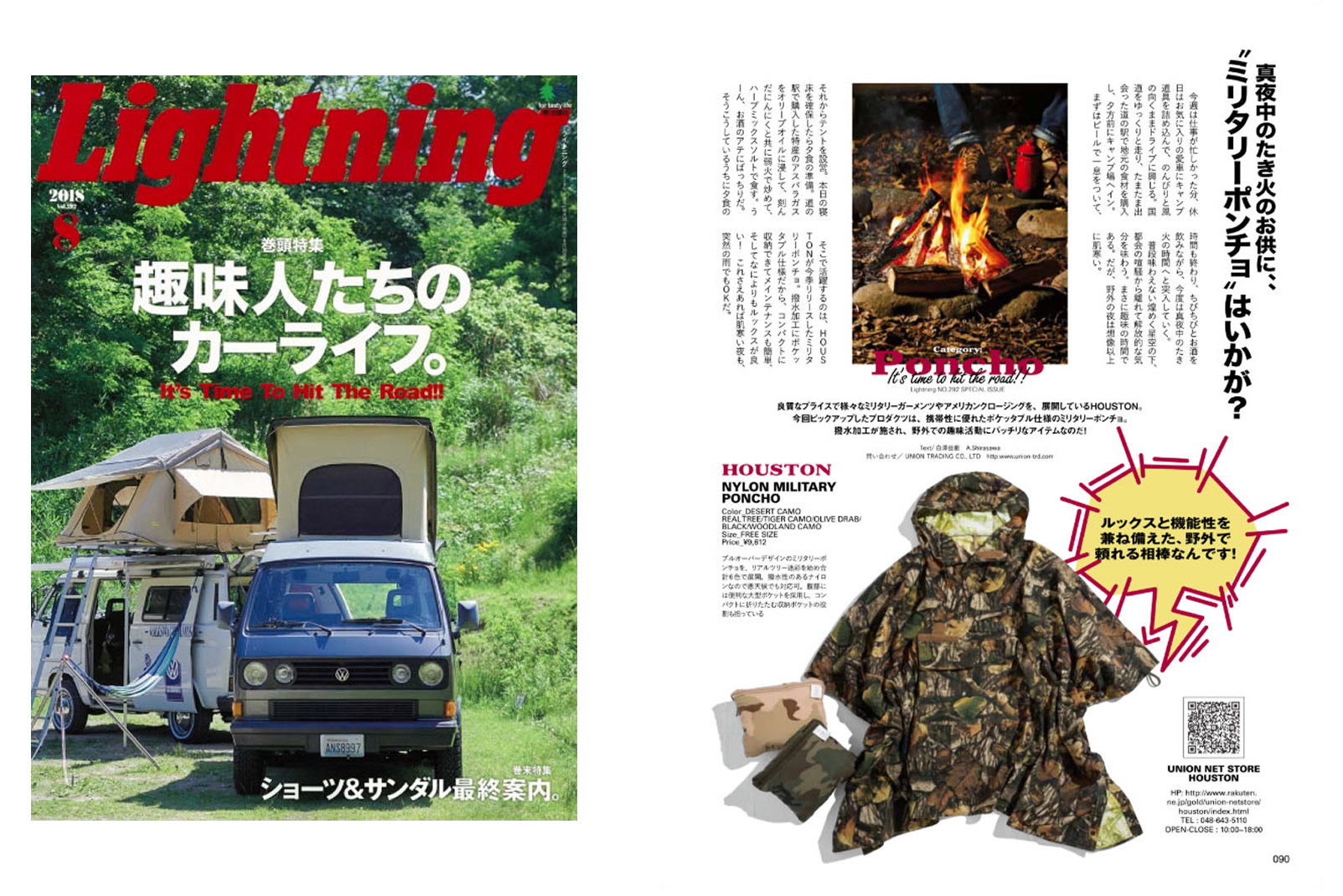 WEB MAGAZINE 「HOUSTON BOOK」公開
